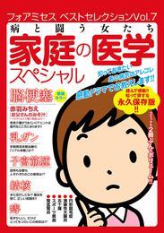 フォアミセス ベストセレクション 2016年Vol.7 病と闘う女たち 家庭の医学スペシャル 漫画