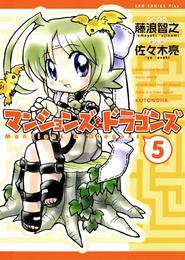 マンションズ&ドラゴンズ 【新装版】 5巻 〔完〕 漫画