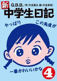 新・中学生日記4