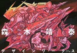 【画集】森木靖泰 デザインワークス ロボット/ヒーロー篇