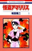 怪盗アマリリス (1-14巻 全巻) 漫画