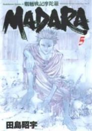 魍魎戦記MADARA (1-5巻 全巻)