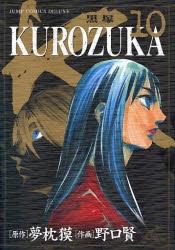 KUROZUKA-黒塚- (1-10巻 全巻) 漫画