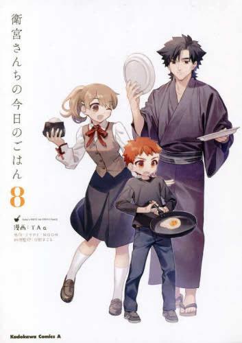 衛宮さんちの今日のごはん (1-6巻 最新刊) 漫画