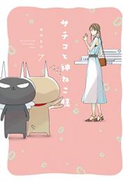 サチコと神ねこ様 (1-6巻 最新刊)