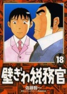 壁ぎわ税務官 (1-18巻 全巻) 漫画