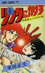 リングにかけろ (1-25巻 全巻) 漫画