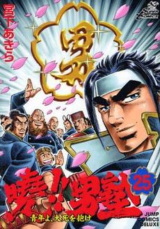 曉!!男塾-青年よ、大死を抱け- (1-25巻 全巻) 漫画