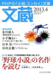 文蔵 2013.4 漫画