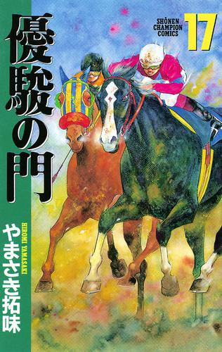 優駿の門(17) 漫画