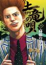 土竜(モグラ)の唄(28) 漫画