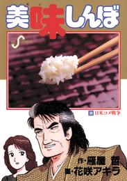 美味しんぼ(36) 漫画