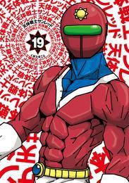 天体戦士サンレッド 19巻 漫画