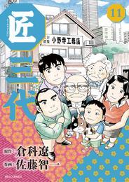匠三代(11) 漫画