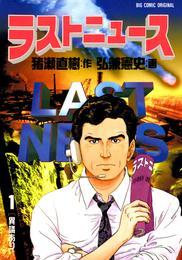 ラストニュース(1) 漫画