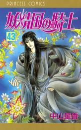 妖精国の騎士(アルフヘイムの騎士) 43 漫画