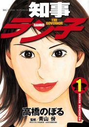 知事ラン子(1) 漫画