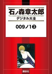 009ノ1(3) 漫画