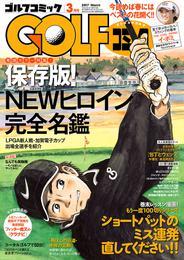 GOLFコミック 2017年3月号 漫画