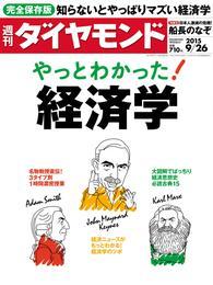 週刊ダイヤモンド 15年9月26日号 漫画