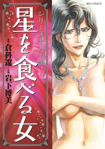 十人十艶シリーズ 星を食べる女 漫画