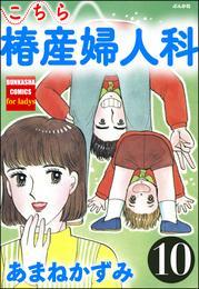 こちら椿産婦人科 10 漫画
