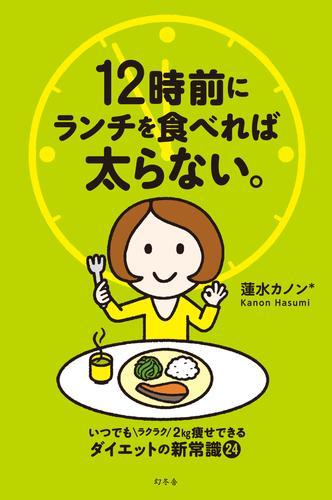 12時前にランチを食べれば太らない。 漫画