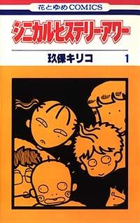 シニカル・ヒステリー・アワー (1-14巻 全巻) 漫画