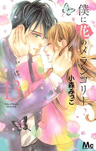 僕に花のメランコリー (1-8巻 最新刊) 漫画