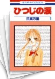 【中古】ひつじの涙 (1-7巻 全巻) 漫画