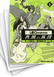 【中古】ログ・ホライズン〜西風の旅団〜 (1-10巻) 漫画