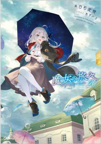【ライトノベル】魔女の旅々 漫画