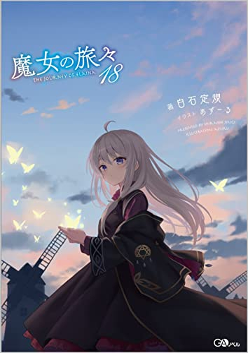 【ライトノベル】魔女の旅々 (全9冊) 漫画