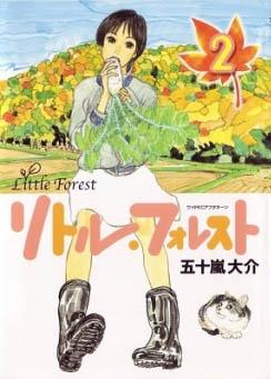 リトル・フォレスト (1-2巻 全巻) 漫画