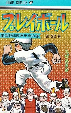 プレイボール (1-22巻 全巻) 漫画