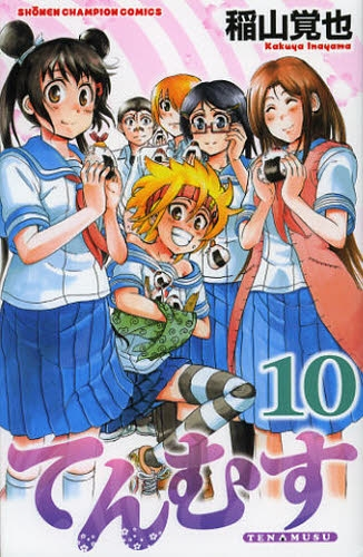 てんむす (1-10巻 全巻) 漫画