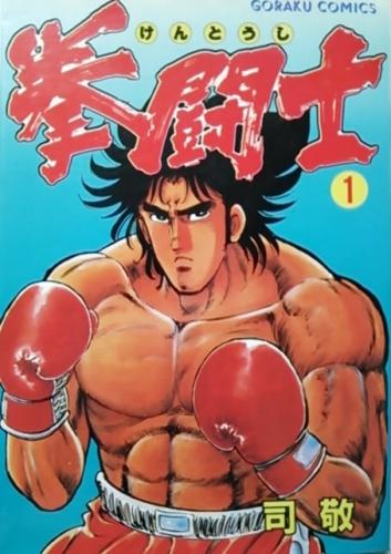 拳闘士 (1-12巻 全巻) 漫画
