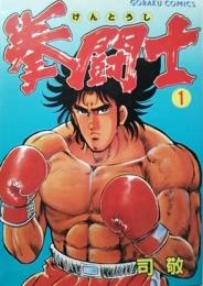 拳闘士 (1-12巻 全巻)
