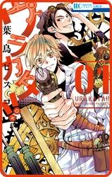 【プチララ】ウラカタ!! 10 冊セット最新刊まで