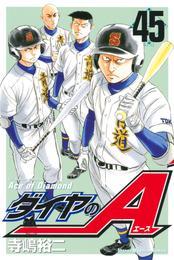 ダイヤのA(45) 漫画