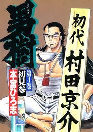 男樹 第4巻 漫画