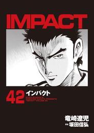 インパクト 42 漫画