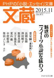 文蔵 2015.11 漫画