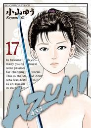 AZUMI-あずみ-(17) 漫画