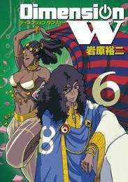 ディメンション W 6巻 漫画