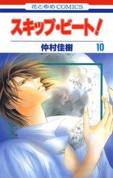 スキップ・ビート! 10巻 漫画