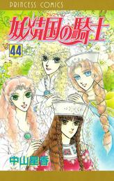 妖精国の騎士(アルフヘイムの騎士) 44 漫画