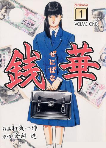 銭華1 Vol. 漫画