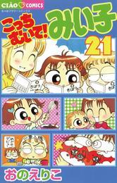 こっちむいて!みい子(21) 漫画