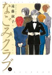 なごみクラブ (6) 漫画